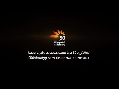 Mashreq 50th year anniversary event #Mashreq50 #WeMakePossible