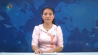 ဒီဗြီဘီ ႐ုပ္သံ ညေနခင္း သတင္းမ်ား (DVB TV 19.08.2019 Evening News)