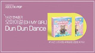 1시간 l 오마이걸 (OH MY GIRL) - Dun Dun Dance / 가사 Lyrics