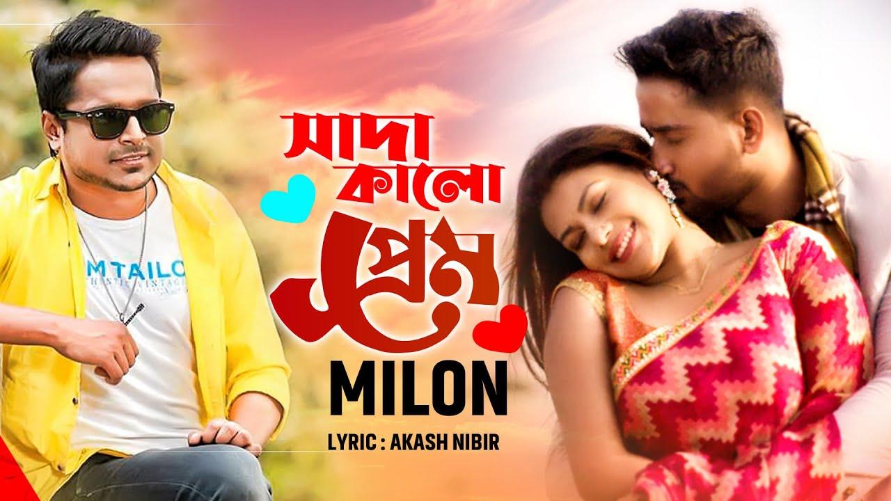 Sada Kalo Prem (সাদাকালো প্রেম) | Milon | Bangla New Music Video 2020 | Max Bag Entertainment
