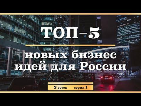 ТОП-5 Новых Бизнес Идей Для России