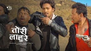 Nepali Movie:Torilahure  सुपर हिट कमेडी चलचित्र