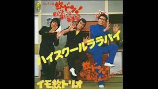 1981年発売、バラエティ番組『欽ドン!良い子悪い子普通の子』から誕生し...