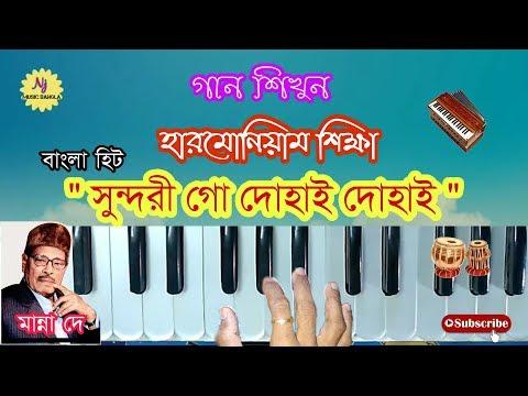Harmonium Tutorial || Sundori Go Dohai Dohai || হারমোনিয়াম শিক্ষা || Learn Music in Bengali thumbnail