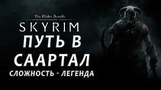 Skyrim (Special Edition) [#6] путь в Cаартал