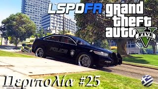 Grand Theft Auto 5 - Αυτοκίνητο Δόλωμα | LSPDFR Greek GamePlay