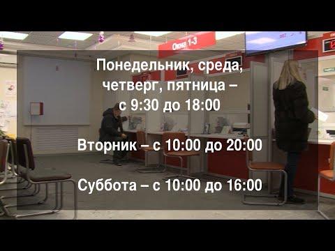 С 1 февраля меняется режим работы кировского МФЦ