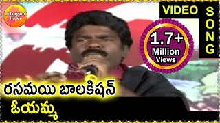 Oyamma Telangana- Rasamayi Balakishan Telangana Song || Folk Song Telugu || Folk songs