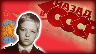 Короче говоря, я снова в СССР  В гостях на базе отдыха Дом Пионеров