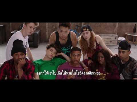 High Strung Trailer SubThai ตัวอย่างภาพยนตร์ High Strung จังหวะนี้หยุดโลก