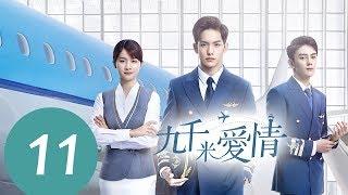ENG SUB《Nine Kilometers of Love》EP11——Starring: Riley Wang, Li Ting Ting, Xia Zhi Guang