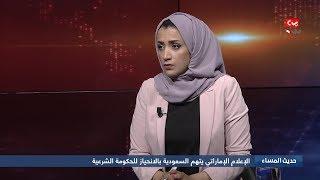 هل تخضع السعودية للابتزاز الإماراتي في عدن ؟ | حديث المساء