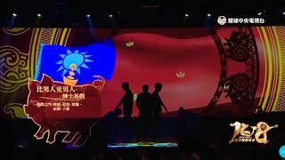 馬戲之門【中央眼球電視-過年新春節目】