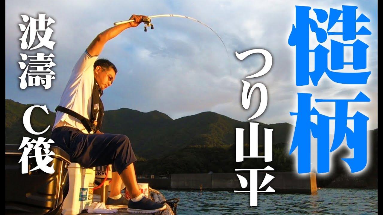 楽しいちぬ釣り 开心钓黑鲷 #45 萩月の黒鯛かかり釣り 三重 慥柄浦 Extreme Bream Fishing