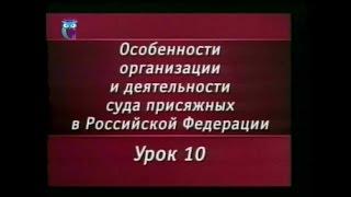Урок 10. Вынесение и обсуждение вердикта присяжных заседателей. Виды решений, принимаемых судом