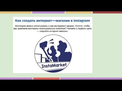 Как создать интернет-магазин в Instagram