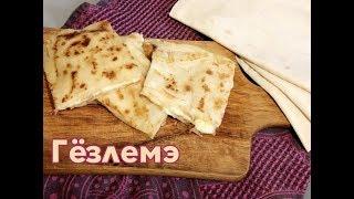 Гёзлемэ - Самые Знаменитые Турецкие Лепешки!! Gözleme