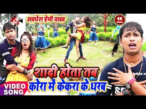 आ गया Awdhesh Premi Yadav का 2019 का सबसे फ़ारु वीडियो || शादी होता तब कोरा में केकरा के धरब ||