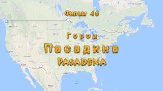 Фильм 46. Город Пасадина