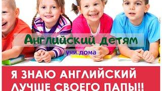 Английский язык детям| Онлайн-школа английского для детей от 5 до 14 лет