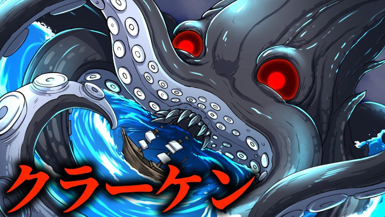 【都市伝説】海の巨大生物「クラーケン」【怖い話】
