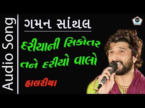 Dariya Ni Sikotar  Dariyo Valo | Gaman Santhal | Super hit Halariya 2017 | Audio Song | New Regadi |