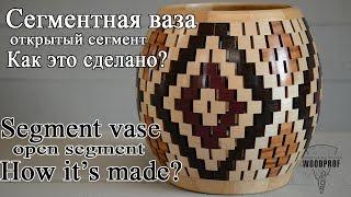 Сегментная ваза из дерева. Как это сделано? / Segment wooden vase. How it's made?