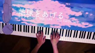 地球をあげる - はるまきごはん(piano cover)This Earth, for You - Harumaki Gohan/LUMi