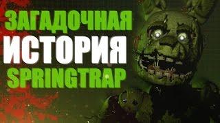 5 ИНТЕРЕСНЫХ ФАКТОВ О СПРИНГТРАПЕ Five Nights At Freddy s 3 Теории и Факты, Жуткие теории.