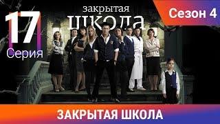 Закрытая школа. 4 сезон. 17 серия. Молодежный мистический триллер