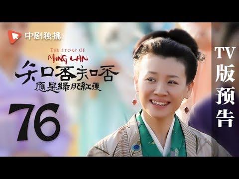知否知否应是绿肥红瘦 第76集 TV版预告(赵丽颖、冯绍峰、朱一龙 领衔主演)