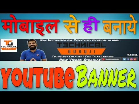 How to create YouTube banner With mobile hindi Urdu by technical Hindi