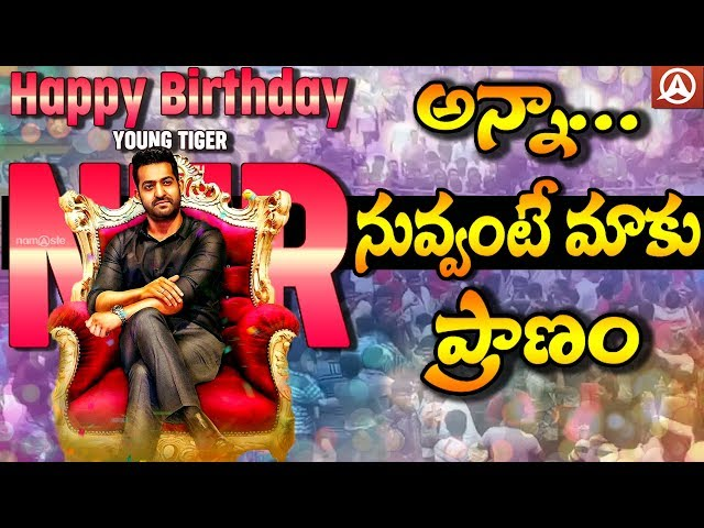 Jr NTR Birthday Special Story l Every Fan Must Watch And Share video l #HBDNTR l Namaste Telugu