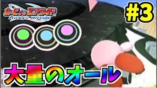 【実況】円盤に大量のオール!? カービィのエアライド でたわむれる Part3…