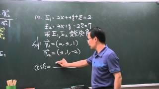 空間中的平面方程式-兩平面夾角例題一