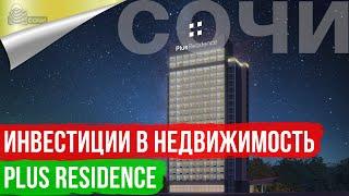 Готовый Бизнес в Сочи АК Plus Residence