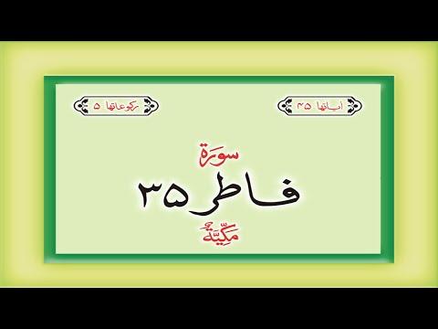 Surah 35 – Chapter 35 Al Fatir complete Quran with Urdu Hindi translation