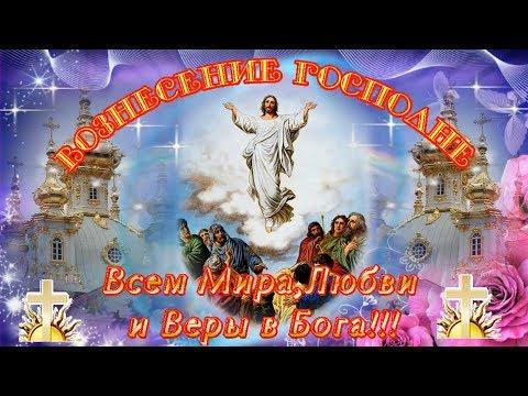 Красивое и оригинальное поздравление с ВОЗНЕСЕНИЕМ ГОСПОДНИМ! С праздником Вознесение Господне!