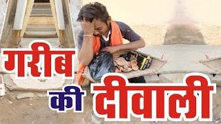 Garib ki diwali  ( diwali special video ) ( गरीब की दिवाली )