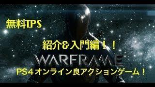 [WAR FRAMEウォーフレーム]PS4 紹介、入門動画!SF忍者!無料TPS!
