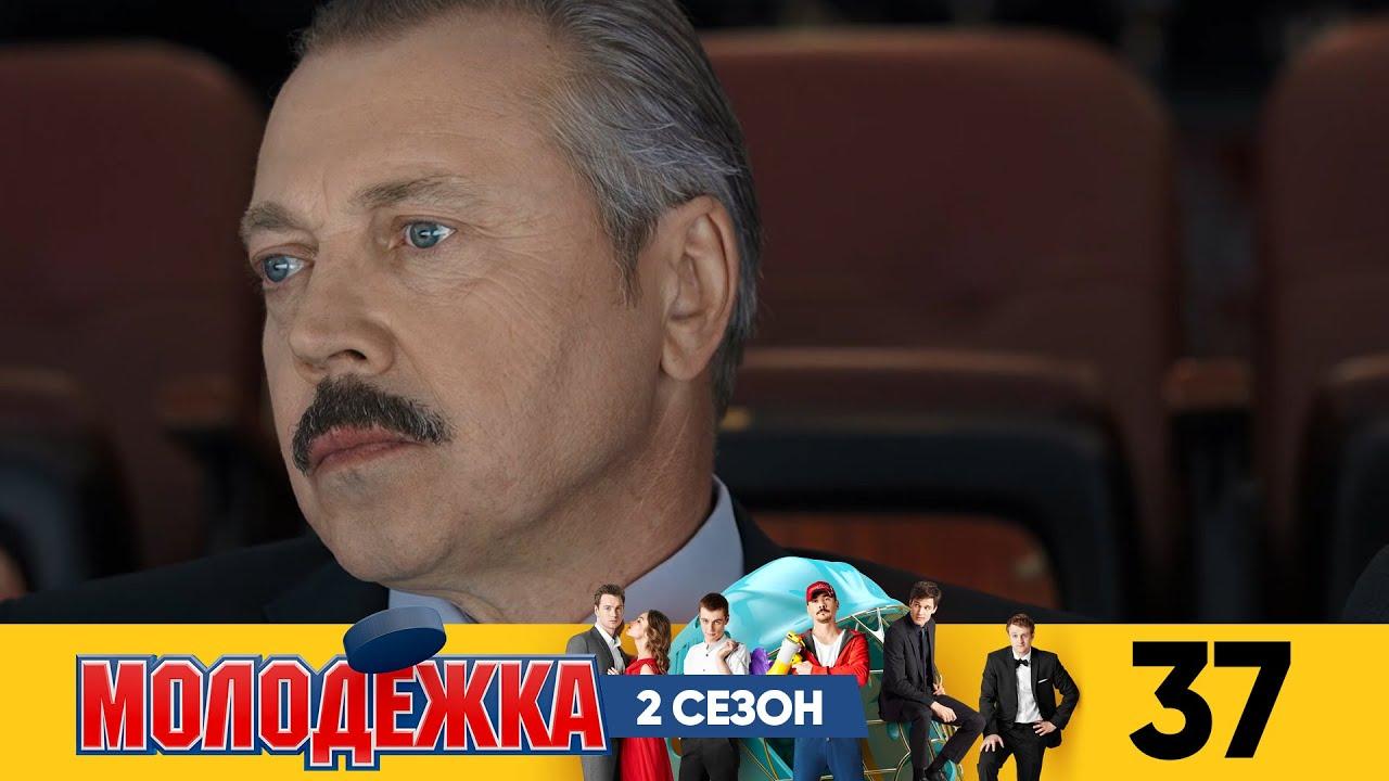 Молодежка | Сезон 2 | Серия 37