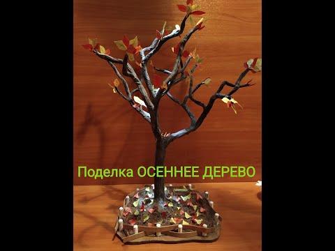 Как сделать поделку дерево из листьев своими руками