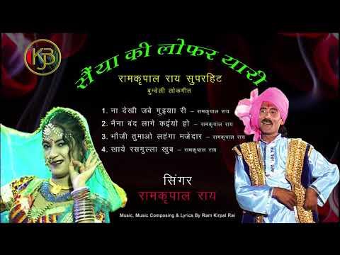 सैंया की लोफर यारी - Ramkripal Rai - सैंया की नौटंकी बुन्देली गीत - MP3 Audio Jukebox
