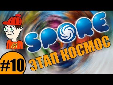 """ЭТАП """"ЦИВИЛИЗАЦИЯ"""" ЗАВЕРШЕН! СТАНОВИТСЯ ВСЕ ИНТЕРЕСНЕЕ! - Spore: Galactic Adventures(#10)"""