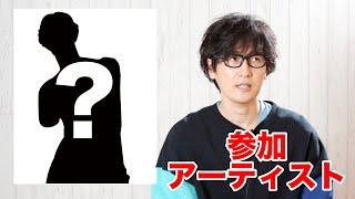 3rd Cover Album「これくしょん3」参加アーティスト発表!!