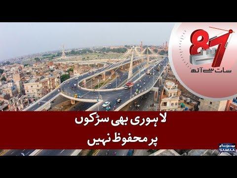 Lahori Bhi Sarko Per Mehfooz Nahi | 7 Se 8 | SAMAA TV | 09 Nov,2018