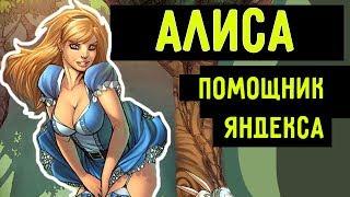 Алиса - новый голосовой помощник Яндекса с юмором!