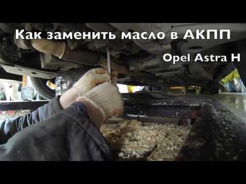 Замена масла в Акпп / Opel Astra H