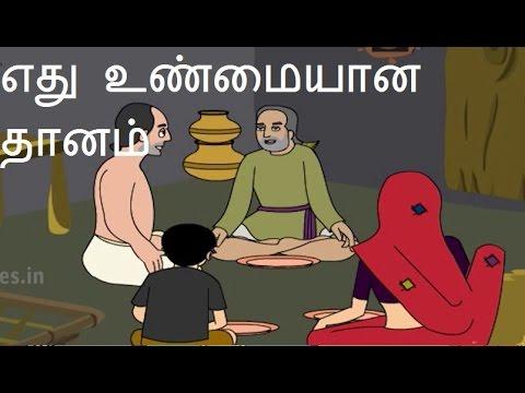 எது உண்மையான தானம் - சுவாமி விவேகானந்தர் கதை - What is Charity