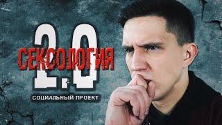Сексология 2.0 с Димой Масленниковым